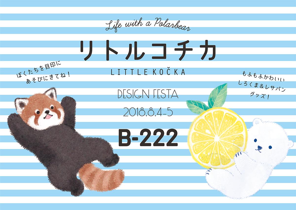 真夏のデザインフェスタ(2018年8月4-5日)