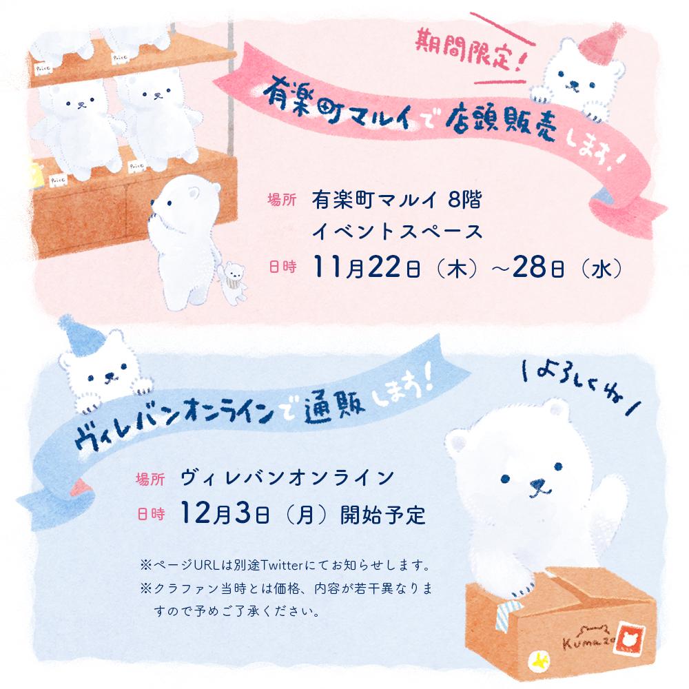 しろくま湯たんぽ一般販売について(12/3更新)