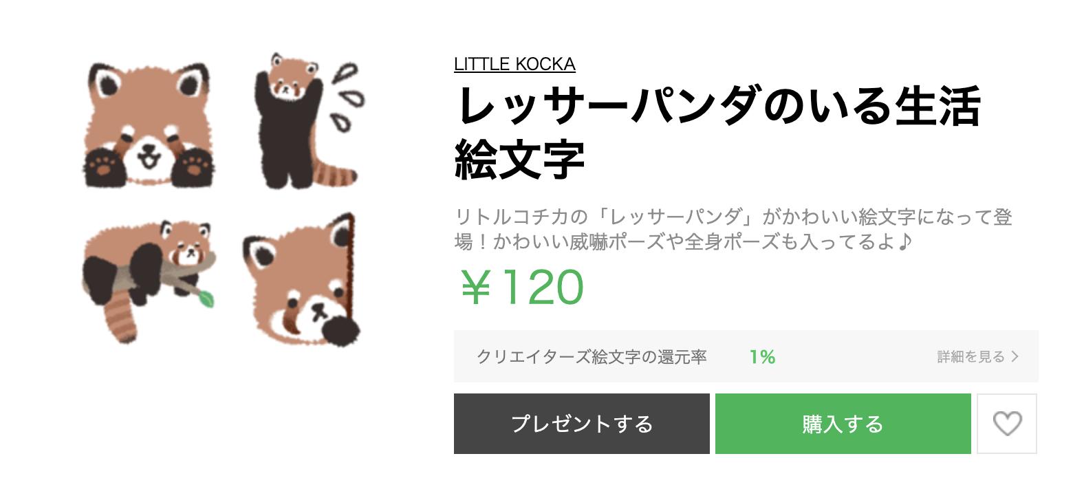 LINE絵文字「レッサーパンダのいる生活」リリース開始!