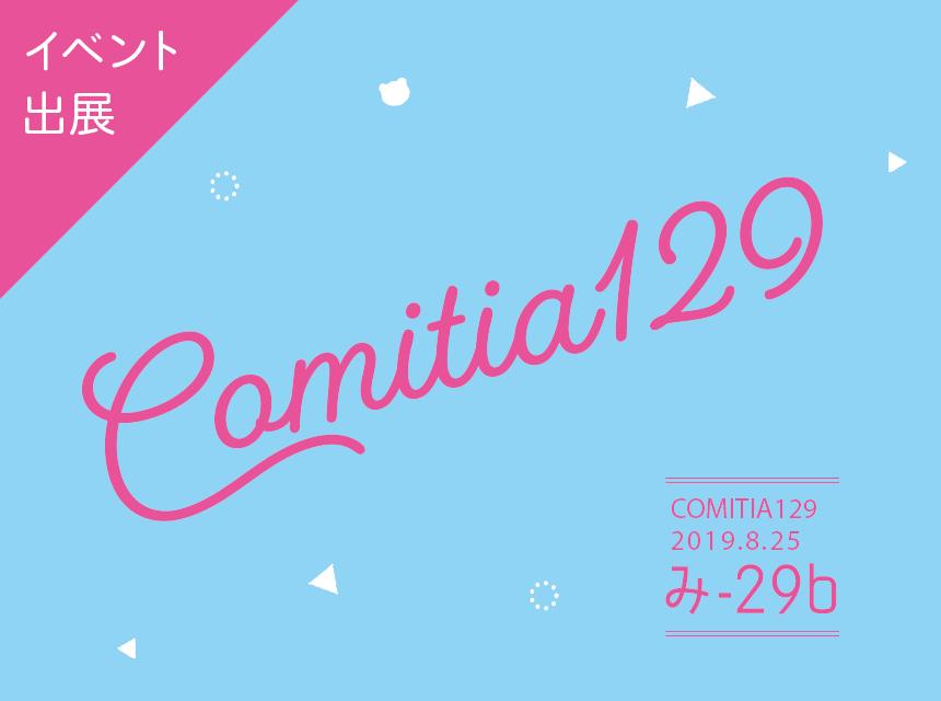 COMITIA129(2019年8月25日)