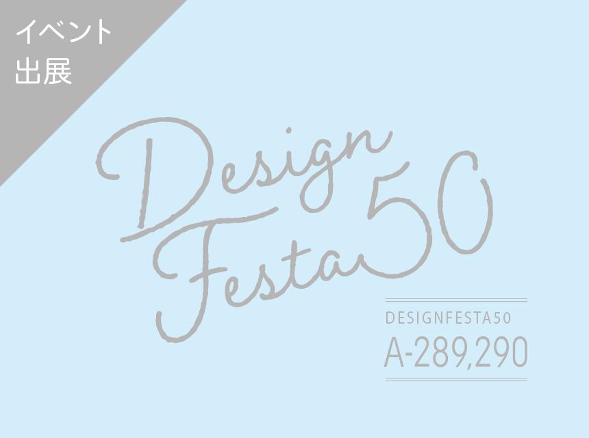 デザインフェスタvol.50(2019年11月16-17日)
