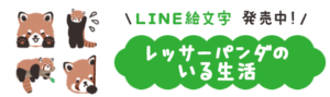 LINE絵文字レサパン