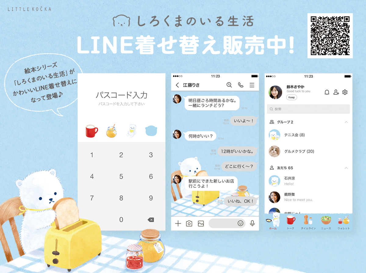 しろくまのいる生活 LINE着せ替えリリース!